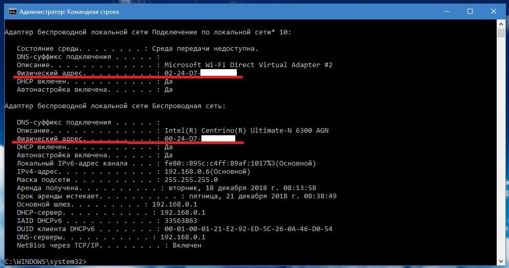 Определение MAC-адреса в командной строке