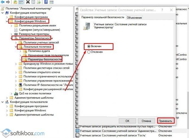 Как загрузиться в Windows 10 с правами администратора?