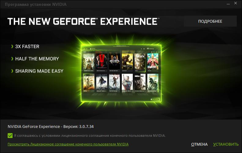 nvidia-update