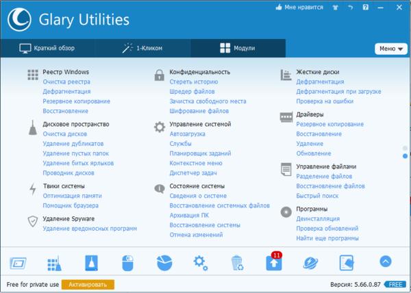 список функций Glary Utilities Free