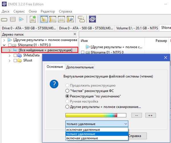 виртуальная реконструкция файловой системы