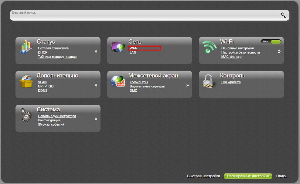 Настройка PPTP, главный экран веб-интерфейса