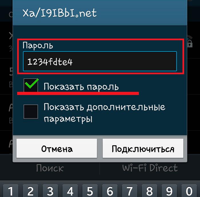 Повторный ввод пароля от сети Wi-Fi