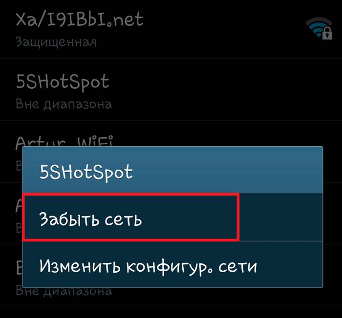 Стирание информации о сети Wi-Fi