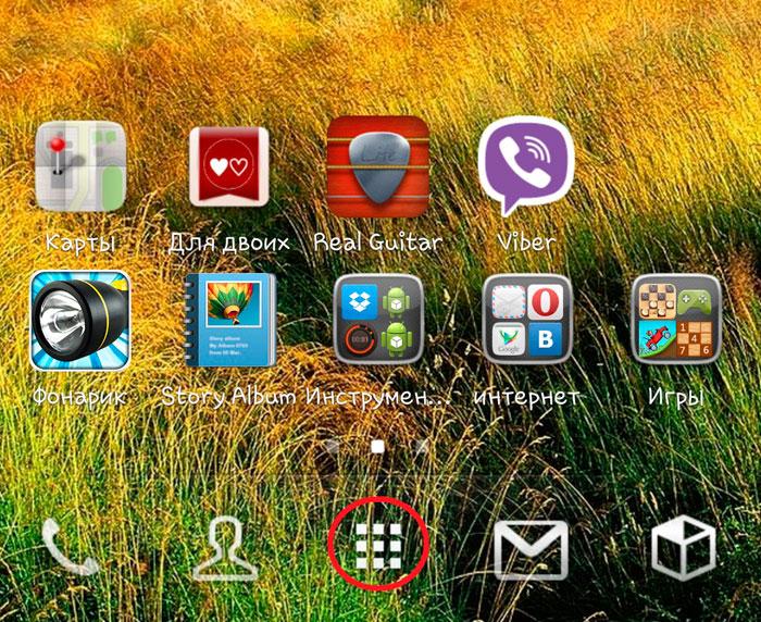 Рабочий стол Android