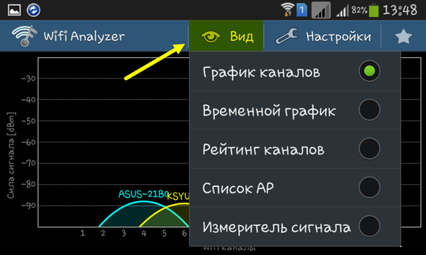 Приложение Wi-Fi Analyzer