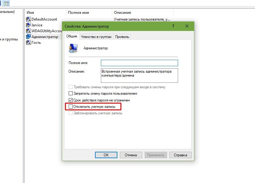 Как включить учётную запись администратора через утилиту «Локальные пользователи и группы»