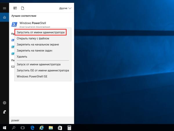 Пункт «Запустить от имени администратора» в контекстном меню Windows PowerShell