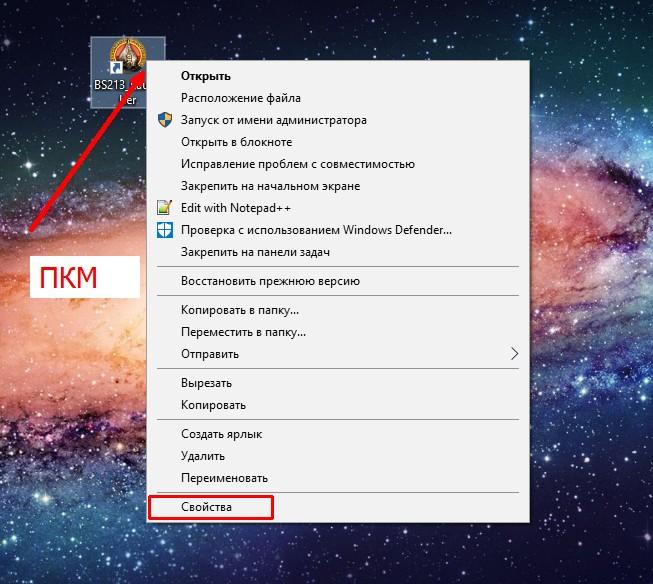 Как открыть свойства программы