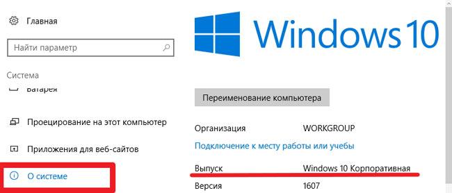 О системе Windows 10