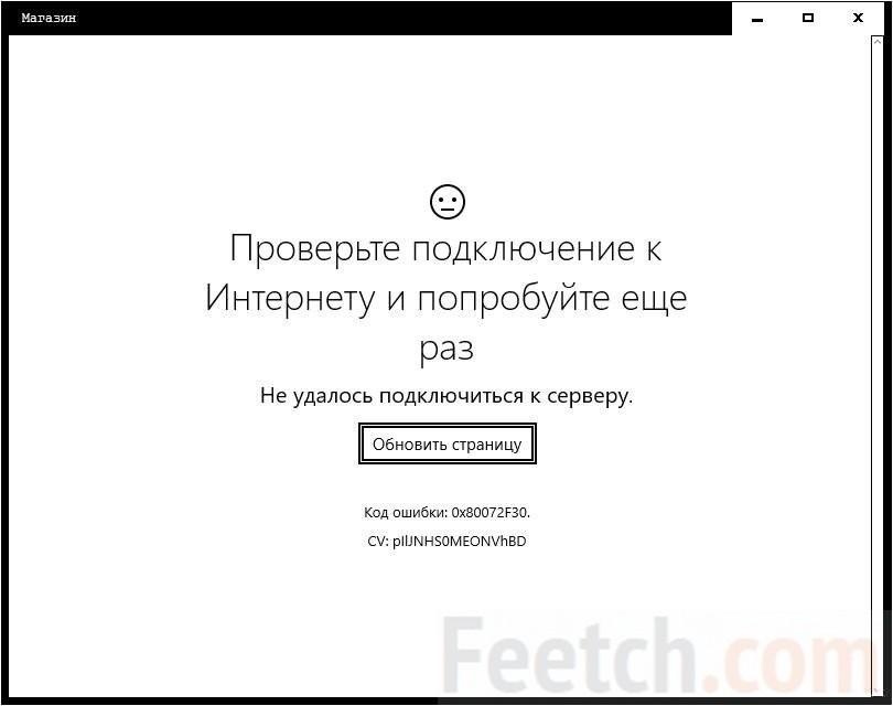 Ошибка от приложения Магазин