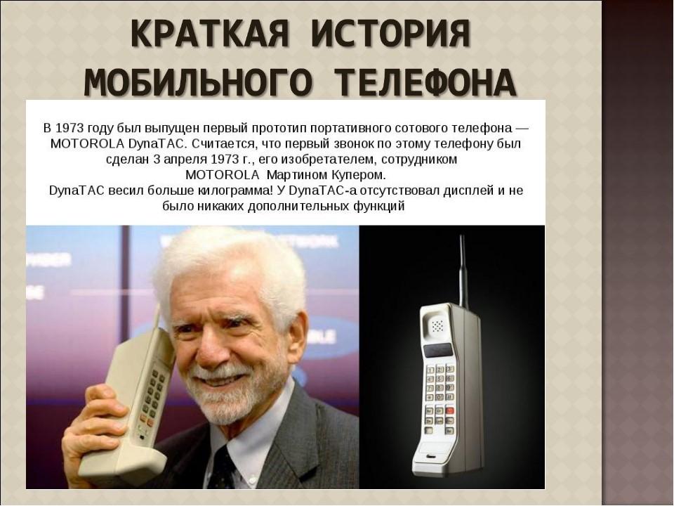 <Рис. 11 Первый звонок по мобильному телефону