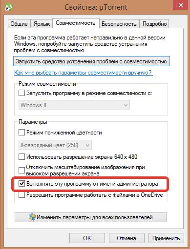 Настройки свойств клиента uTorrent