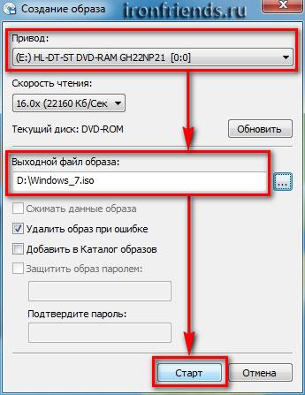 Создание образа диска (шаг 5)