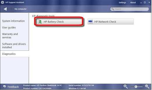 Запуск HP Battery Check