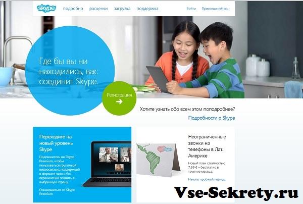 Сайт Скайп