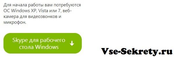 Кнопка загрузки Скайп