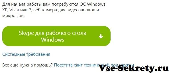 Загрузка установочного файла Скайп