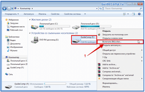 Как установить пароль на usb-накопитель без программ