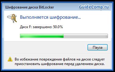 Защита флешки пин-кодом в Windows семерка