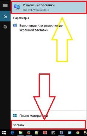 Где в Windows 10 находится экранная заставка (скринсэйвер)?