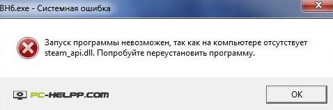 Запуск программы невозможен так как на компьютере отсутствует steam_api.dll