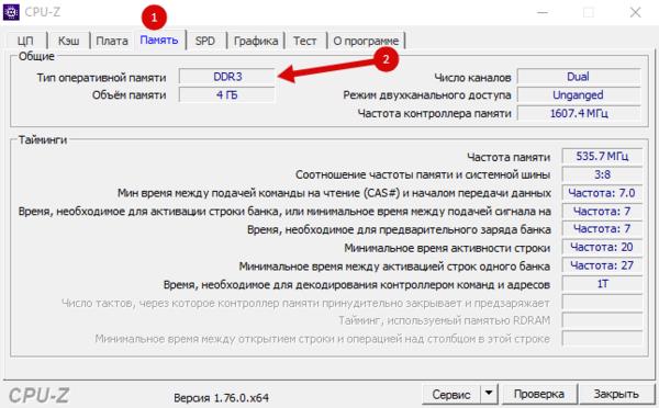 Проверка оперативной памяти через CPU-Z