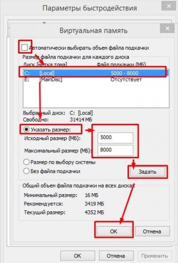 Изменяем размер файла подкачки