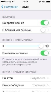Настройки звука на айфоне