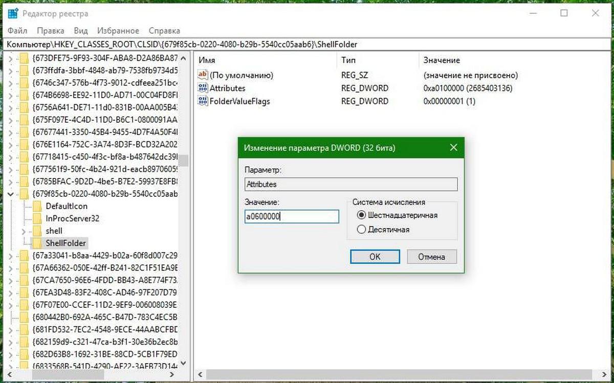 удалить Панель Быстрого доступа из Проводника Windows 10