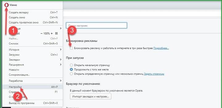 Интерфейс Оперы
