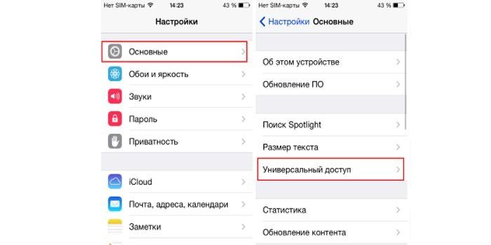Выбор универсального доступа в настройках айфона
