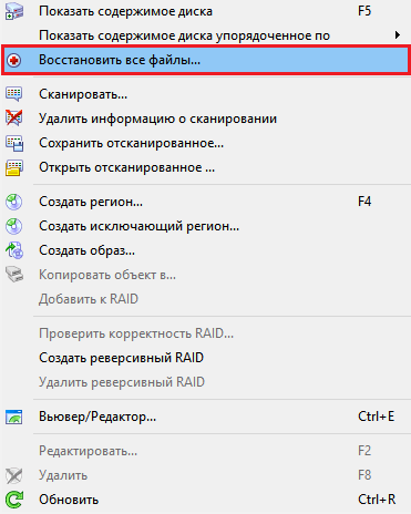 пункт восстановить все файлы