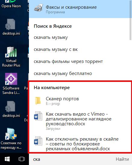 яндекс.строка сканирует компьютер