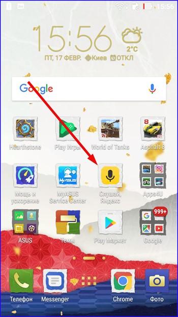 Слушай, Яндекс! андроид