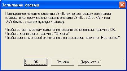 Залипание клавиш – как отключить в Windows XP