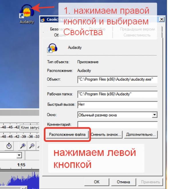 Audacity переносим lime_enc.dll
