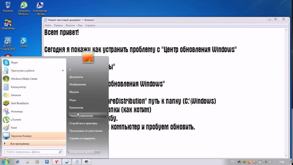 8007000e Windows 7