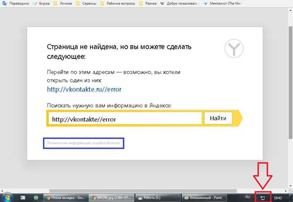 Рис. 2. Как выглядит в браузере и значок, показывающий, что сеть остаётся доступной.