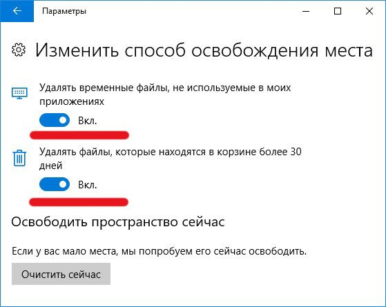 Выбор параметров очистки Windows 10