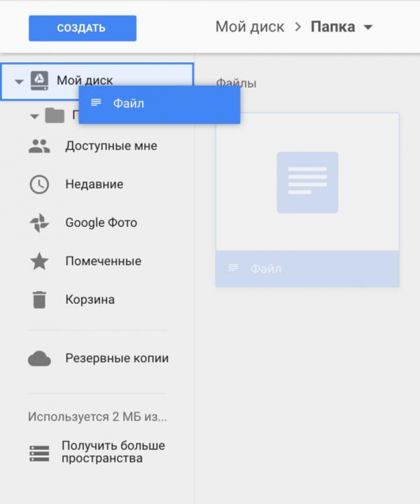 Перетаскивание файлов/папок