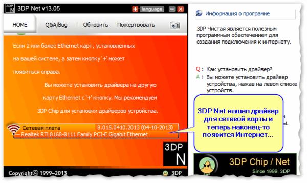 3DP Net - нашел драйвер для сетевой карты. Ура!