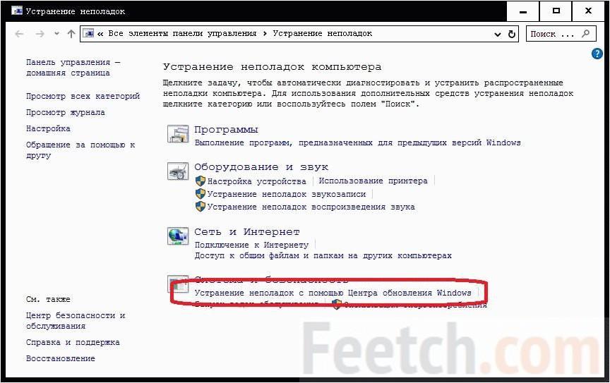 Устранение неполадок с помощью Центра обновления Windows
