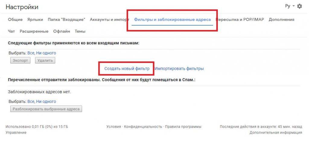 Настройка фильтров почты Gmail