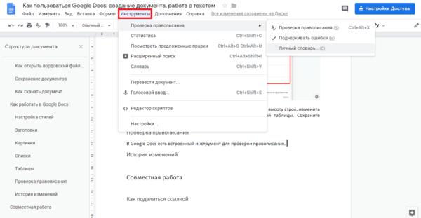 Проверка правописания в гугл документах