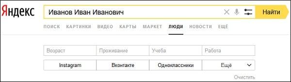 """Так выглядит сервис """"Яндекс.Люди"""" на настоящий момент"""
