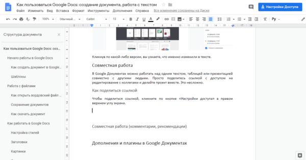 Как поделиться ссылкой на Google Docs