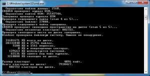 CHKDSK закончил проверку и исправление ошибок на диске C