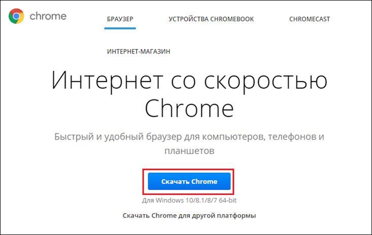 Скачать Chrome