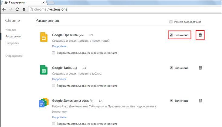 расширения Гугл Хром отключить или удалить